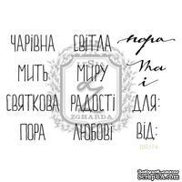 Акриловый штамп Lesia Zgharda SR174 ПОРА ДЛЯ РАДОСТІ, набор из 13 штампов