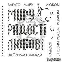 Акриловый штамп Lesia Zgharda SR187 МИРУ РАДОСТІ ЛЮБОВІ, набор из 15 штампов