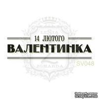 Акриловый штамп Lesia Zgharda Валентинка SV048, размер 4х1,1 см