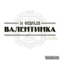 Акриловый штамп Lesia Zgharda  Валентинка SV048a, размер 4х1,1 см