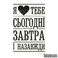 Акриловый штамп Lesia Zgharda Я люблю тебе SV049, размер 3,3х4,9 см