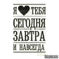 Акриловый штамп Lesia Zgharda Я люблю тебя SV049a, размер 3,3х4,9 см