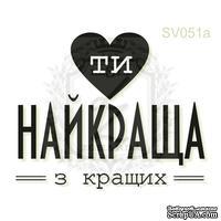 Акриловый штамп Lesia Zgharda Ти Найкраща з Кращих SV051a, размер 3,9х3,3 см