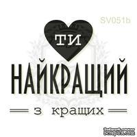 Акриловый штамп Lesia Zgharda Ти Найкращий з Кращих SV051b, размер 3,9х3,3 см