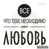 Акриловый штамп Lesia Zgharda Все ... Это Любовь SV052a, размер 5х4,8 см
