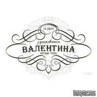 Акриловый штамп Lesia Zgharda З Днем Святого Валентина SV053, размер 8,5х4,9 см