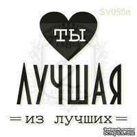 Акриловый штамп Lesia Zgharda Ты Лучшая из Лучших SV055a, размер 3,8х3,7 см