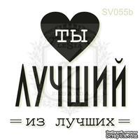 Акриловый штамп Lesia Zgharda Ты Лучший из Лучших SV055b, размер 3,8х3,7 см