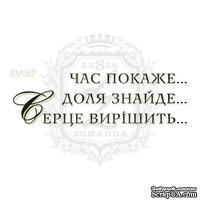 Акриловый штамп Lesia Zgharda Серце Вирішить SV057, размер 5,6х1,7 см