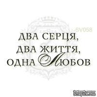 Акриловый штамп Lesia Zgharda Одна Любов SV058, размер 4,2х1,7 см