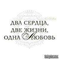 Акриловый штамп Lesia Zgharda Одна Любовь SV058a, размер 4,5х1,7 см
