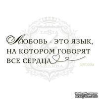 Акриловый штамп Lesia Zgharda Любовь SV059a, размер 6,2х2,2 см