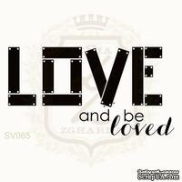 Акриловый штамп Lesia Zgharda SV065 LOVE AND BE LOVED, 5.4х2.7 см.