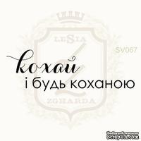Акриловый штамп Lesia Zgharda SV067 КОХАЙ І БУДЬ КОХАНОЮ, 4.9х1.6 см.
