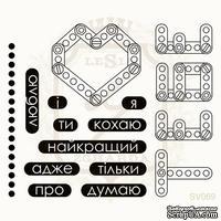 Набор акриловых штампов Lesia Zgharda SV069 КОХАЮ ТЕБЕ, 16 штук