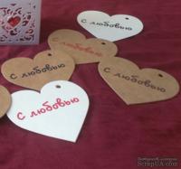Набор белых-тэгов в форме сердечек, 10 шт.: 65х60мм, цвет надписи на выбор - ScrapUA.com