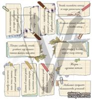 Лист с надписями про школу, дизайн Елены Виноградовой, 19.5х25