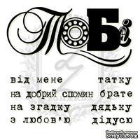 Набор мини-штампов Lesia Zgharda StP014 Тобi, 9 штук
