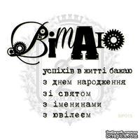 Набор мини-штампов Lesia Zgharda StP015 Вiтаю, 6 штук