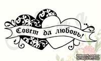 Штамп от Питерского Скрапклуба - Совет Да Любовь 2