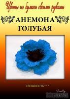 Набор тутовой бумаги для создания цветов - анемона голубая