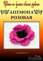 Набор тутовой бумаги для создания цветов - анемона розовая