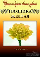 Набор тутовой бумаги для создания цветов - гвоздика желтая