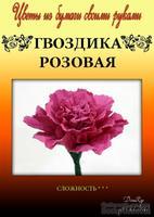 Набор тутовой бумаги для создания цветов - гвоздика розовая