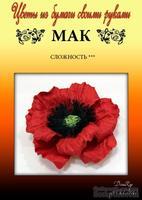 Набор тутовой бумаги для создания цветов - мак