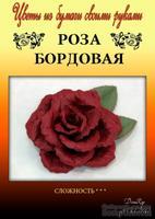 Набор тутовой бумаги для создания цветов - роза бордовая
