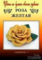 Набор тутовой бумаги для создания цветов - роза желтая