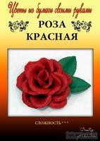 Набор тутовой бумаги для создания цветов - роза красная