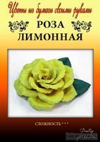 Набор тутовой бумаги для создания цветов - роза лимонная