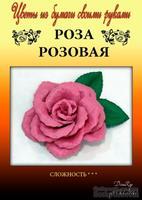 Набор тутовой бумаги для создания цветов - роза розовая
