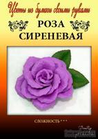 Набор тутовой бумаги для создания цветов - роза сиреневая