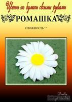 Набор тутовой бумаги для создания цветов - Ромашка