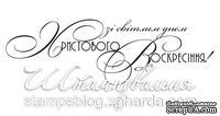 Акриловый штамп T101a Зі світлим днем Христового Воскресіння, размер 6,9 * 2,2 см