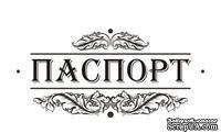 """Акриловый штамп """"Паспорт"""" T127, размер 7 * 3,3 см - ScrapUA.com"""