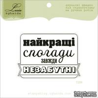 Акриловый штамп Lesia Zgharda T209 Найкращі спогади завжди незабутні, размер 6,3х4,5 см.