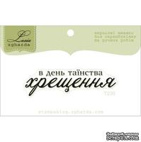 Акриловый штамп Lesia Zgharda T230 В день таїнства хрещення, размер 5,3х1,5 см.