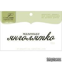 Акриловый штамп Lesia Zgharda T231 Маленьке янголятко, размер 6,4х1,1 см.