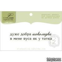 Акриловый штамп Lesia Zgharda T247 Дуже добра шоколадка, размер 5,6х1,2 см.