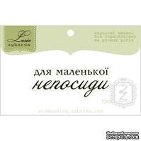 Акриловый штамп Lesia Zgharda T248 Для маленької непосиди, размер 4,5х1,7 см.