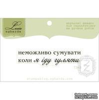 Акриловый штамп Lesia Zgharda T249 Неможливо сумувати, коли я іду шукати, размер 5,3х1,2 см.
