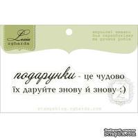 Акриловый штамп Lesia Zgharda T251 Подарунки - це чудово, размер 6,8х1,6 см.
