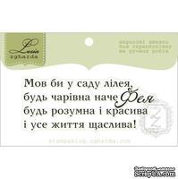 Акриловый штамп Lesia Zgharda T252 Будь чарівна наче фея, размер 6,4х2,4 см.