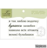 Акриловый штамп Lesia Zgharda T254 Я так люблю водичку, размер 5,3х2,8 см.