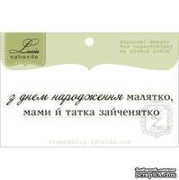 Акриловый штамп Lesia Zgharda T255a З Днем Народження малятко, размер 7,7х1 см.