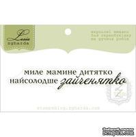 Акриловый штамп Lesia Zgharda T255b Миле мамине дитятко, размер 7,1х1,1 см.