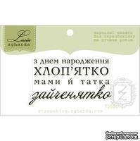 Акриловый штамп Lesia Zgharda T255c З Днем Народження хлоп'ятко, размер 4,9х2,7 см.